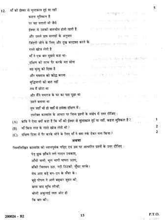 Class 9 Hindi (Course A) Guess Paper-1 for Summative
