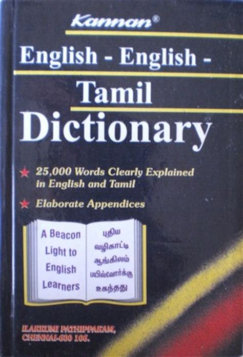 dictionary english to tamil free download full version in pdf kannan english english tamil dictionary by s r n swamy