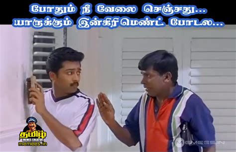 madras movie friends dialouge picture download tamil comedy memes vadivelu memes images vadivelu