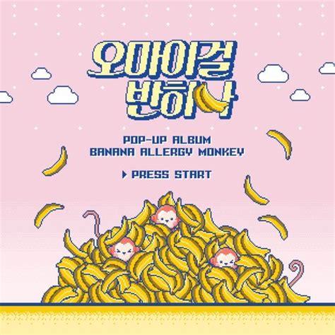 free download mp3 closer oh my girl download mini album oh my girl banhana banana allergy