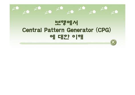 central pattern generator leech 소아물리치료 보행에서 central pattern generator cpg 에 대한 이해
