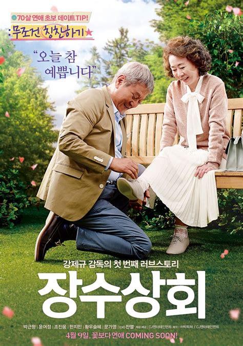 salut d amour film by exo chanyeol salut d amour 장수상회 korean movie picture hancinema