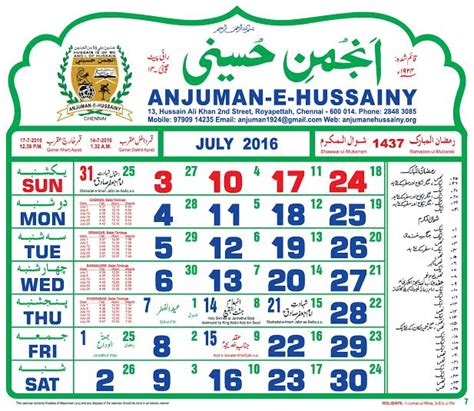 Shia Islamic Calendar Shia Calendar Chennai Shia Youth Association