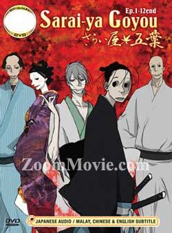 house of leaves movie sarai ya goyou aka house of five leaves dvd japanese anime english subtitled