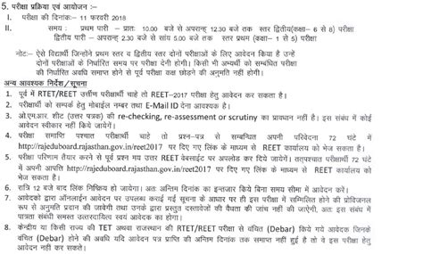 Permission Letter Of Rajasthan 2015 Mock Test And Important Information To Candidates For Cen 03 2015 Ntpcg Permission Letter
