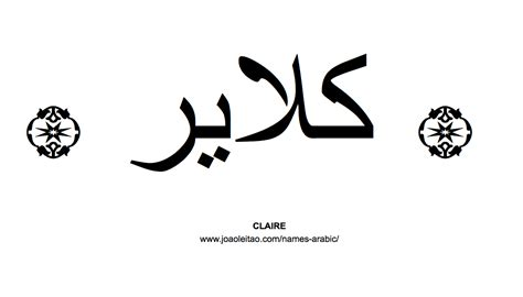 tattoo name in arabic arabic tattoos and designs page 124