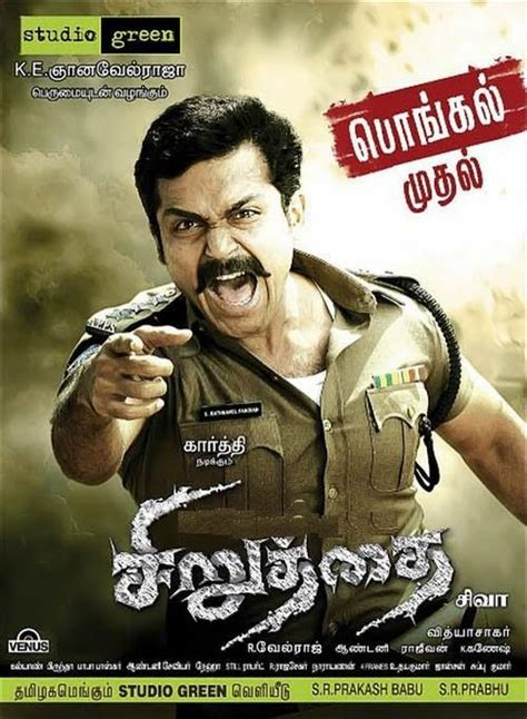 tamil songs free listen siruthai tamil movie mp3 audio songs free download and listen