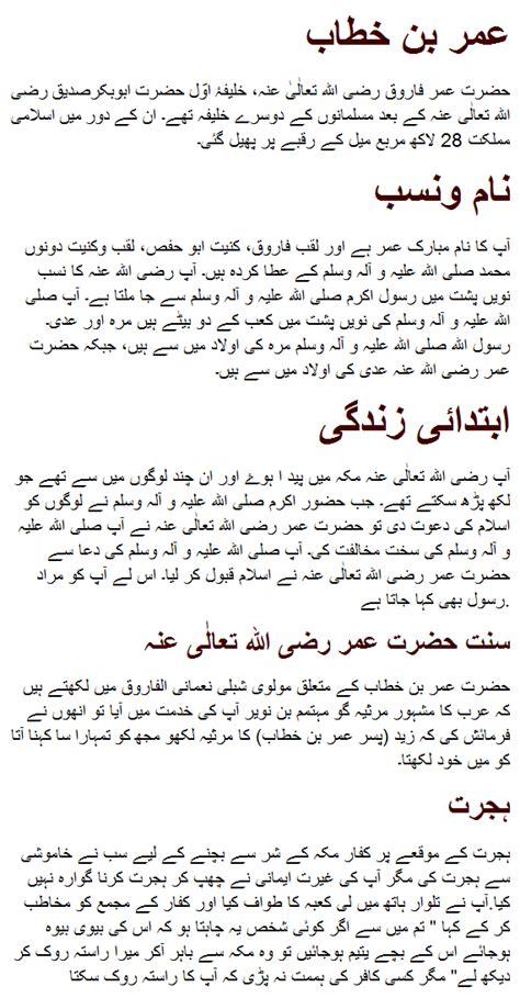 hazrat umar farooq biography in english pdf hazrat umar farooq r a history urdu essay hazrat umar