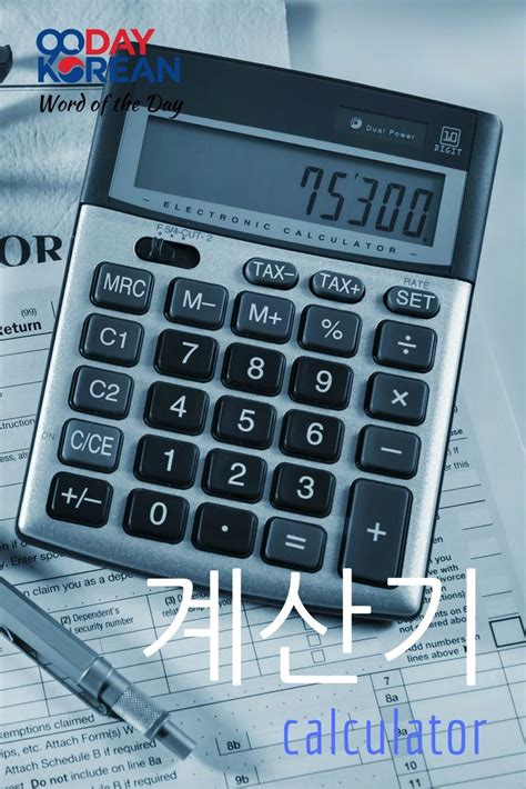 calculator you can write on 967 best word of the day in korean images on pinterest
