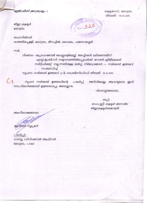 Request Letter For Khata Non Layer Certificate Kerala Guidelines