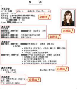 英語 中国語レジュメの書き方 リクナビnext 転職サイト