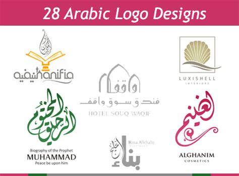 Islamic Logo Design Free Software   28 creative arabic logo designs representing beautiful