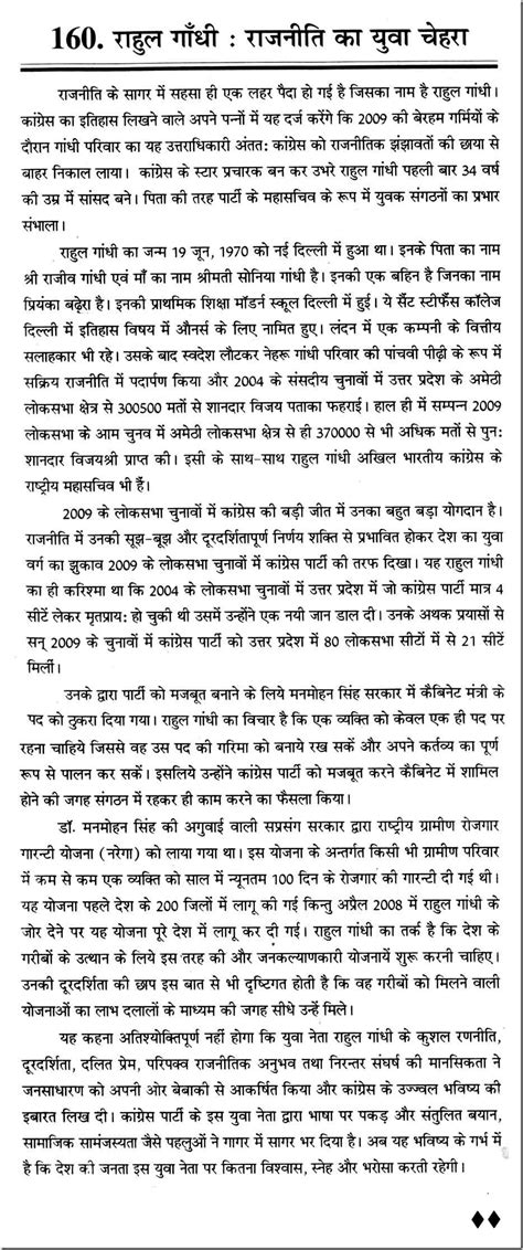 mahatma gandhi biography conclusion short essay on gandhi in hindi language cscsres x fc2 com