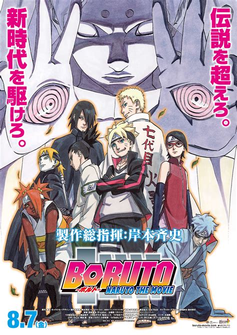 boruto movie boruto naruto the movie wordsofconfession