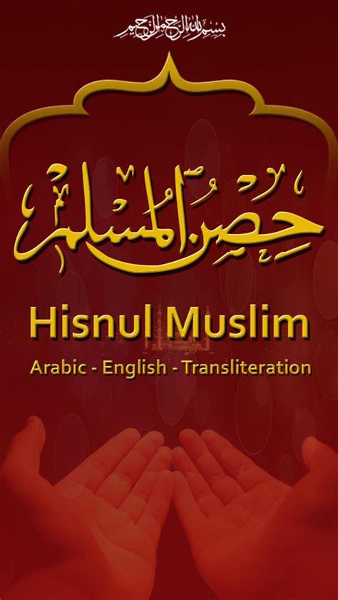 Hishnul Muslim hisnul muslim arabic free ver 1 0