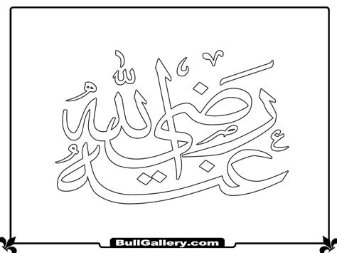 islamic calligraphy coloring pages islamic calligraphy kids coloring sheet bull gallery