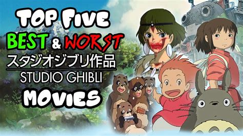 film studio ghibli streaming jambareeqi s top 5 best worst studio ghibli movies youtube