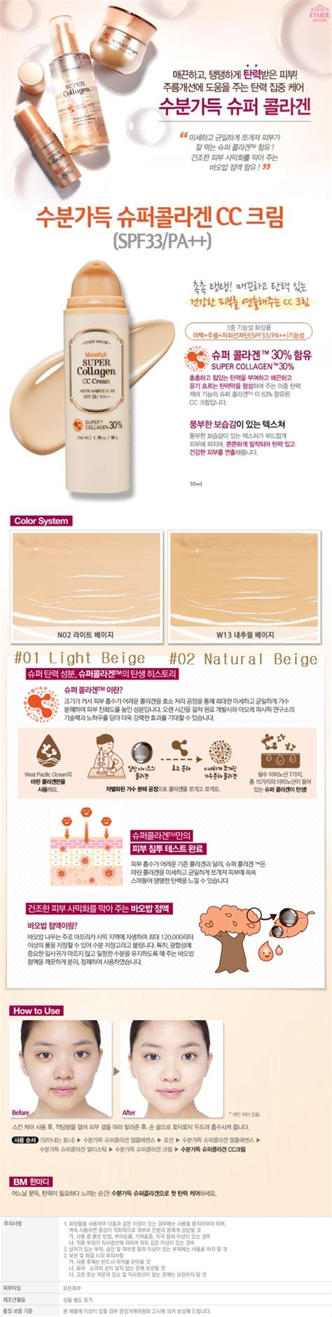 Etude Cc cc moistfull collagen etude house le dung shop