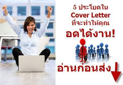 Resume 8nv by Cover Letter 8nv