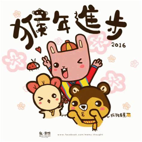 new year monkey gif 猴年进步 gif yearofthemonkey happychinesenewyear celebrate