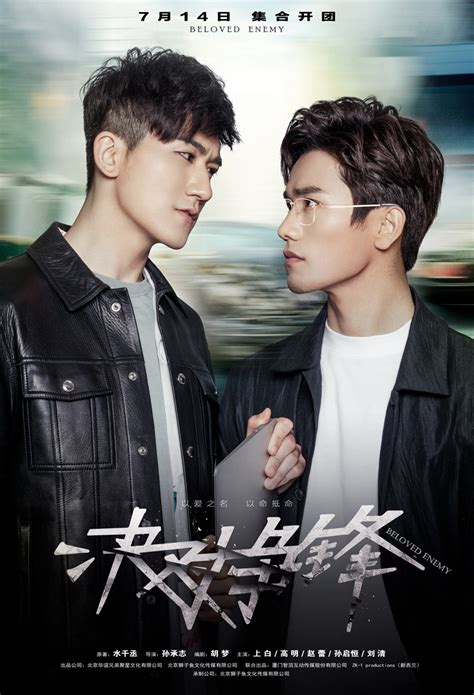 dramacool sweet enemy watch beloved enemy chinese drama 2017 episode 6