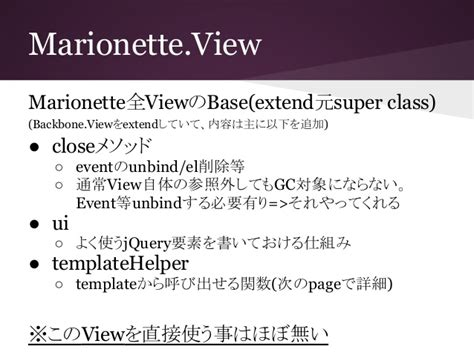 marionette layout view events introduction to marionette js jscafe14