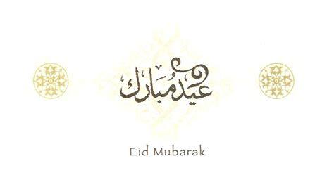 eid ul adha card templates eid ul adha cards free eid ul adha ecards greeting
