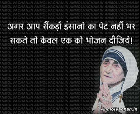 biography of mother teresa in hindi language mother teresa quotes images image quotes at relatably com