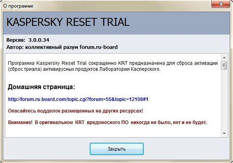 kaspersky resetter v2 3 0 0 kaspersky reset trial 3 0 0 34 ru стр 2 nnm club