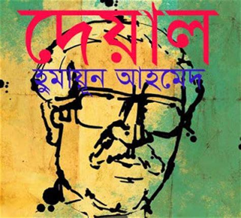 bengali history book pdf book pdf free deyal by humayun ahmed pdf