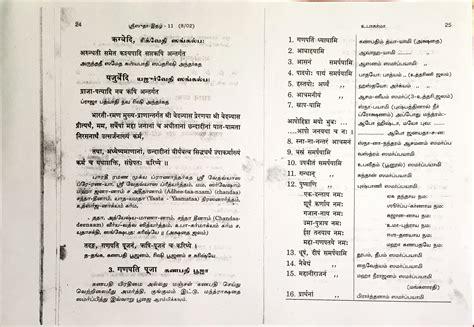 in kannada with pictures pdf yajur veda in kannada pdf