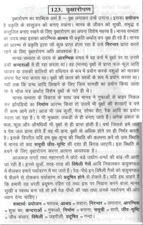 tree biography essay in hindi essay for school students on quot plantation quot in hindi