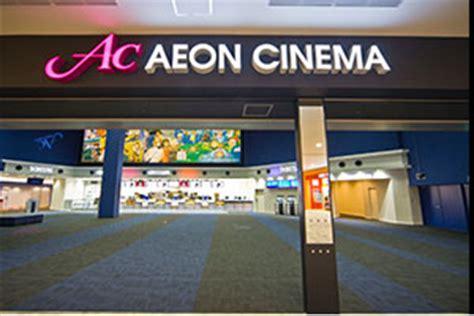 cinema 21 aeon jgc イオンシネマ岡崎 の検索結果 yahoo 検索 画像
