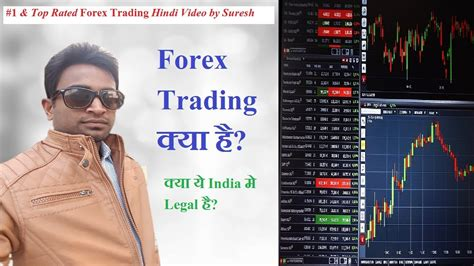 forex trading tutorial in hindi what is forex trading in hindi is forex trading legal in