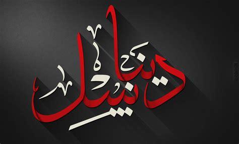 Lukisan Kaligrafi Merah Dan 1 the 30 gambar kaligrafi dengan khat yang memiliki
