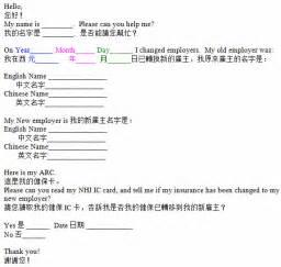 taiwan nhi national health insurance in taiwan