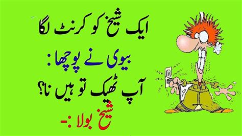 best urdu jokes amazing jokes in urdu 2018 n jokes 2018