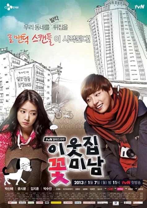 Boys Next Door by 187 Flower Boy Next Door 187 Korean Drama