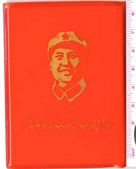 biography mao zedong book revolutionary red books ys coin store coins banknotes