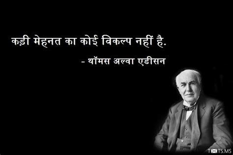 edison biography in hindi hindi quotes inspirational motivational life success