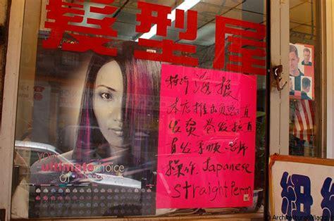 haircut chicago chinatown chinatown pell st soprannominata quot haircut street