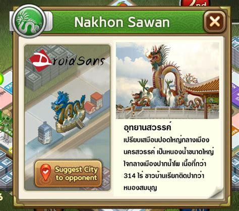 Kaos Line Lets Get Rich Lgr 004 ร จ ก 18 แลนด มาร คประเทศไทยพร อมสถานท ท องเท ยวจร ง ใน
