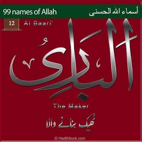 asma ul husna with urdu translation mp3 download asma ul husna most beautiful asma ul husna best hd