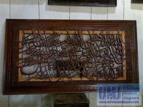 Kaligrafi Ayat Kursi Vintage Classic kaligrafi ayat kursi ukiran jati ukiran mebel jepara