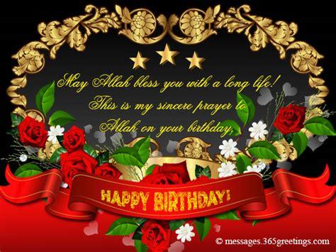 Wishing A Muslim Happy Birthday Islamic Birthday Wishes 365greetings Com