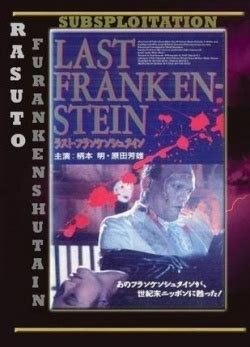 dramafire good doctor the last frankenstein 1991 english subtitles watch