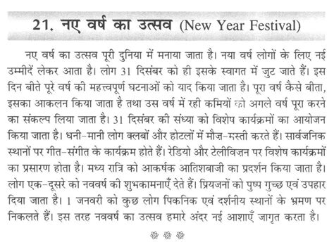 New Year Festival Essay by Paragraph On New Year Festival In