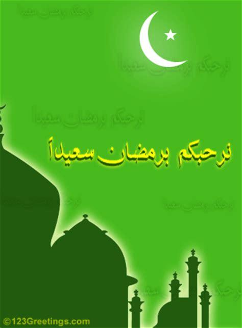 happy ramadan wishes  ramadan mubarak ecards