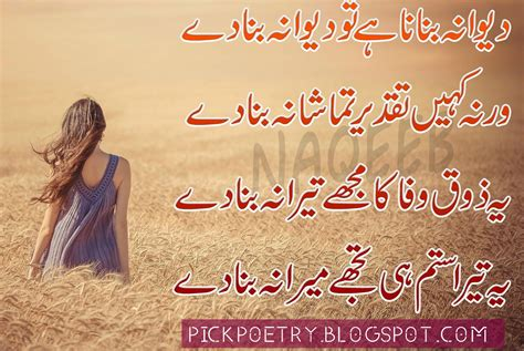 best shayari urdu 4 lines best urdu poetry pics sad poetry urdu