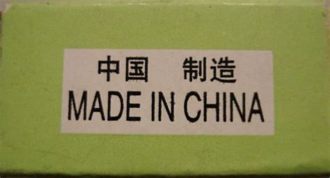 Made In by Manufacturing 中国制造 Made In China